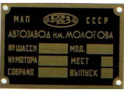 Tabliczka znamionowa gaz 67 czapajew 51 63 molotow
